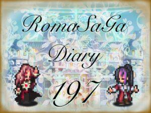 ロマサガDiary#197