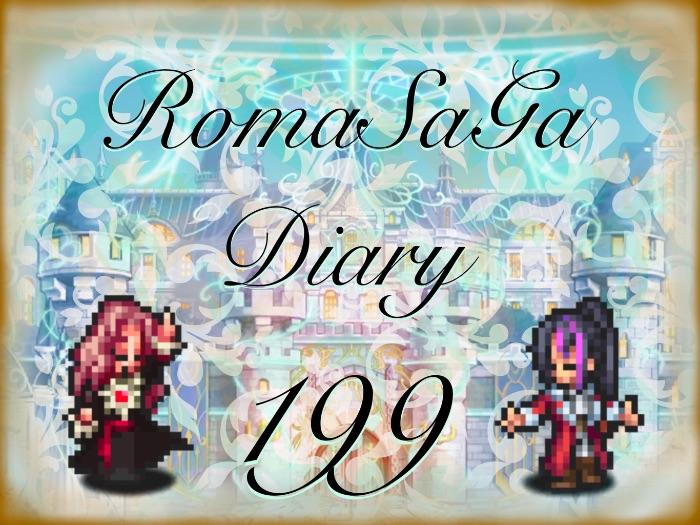 ロマサガDiary#199