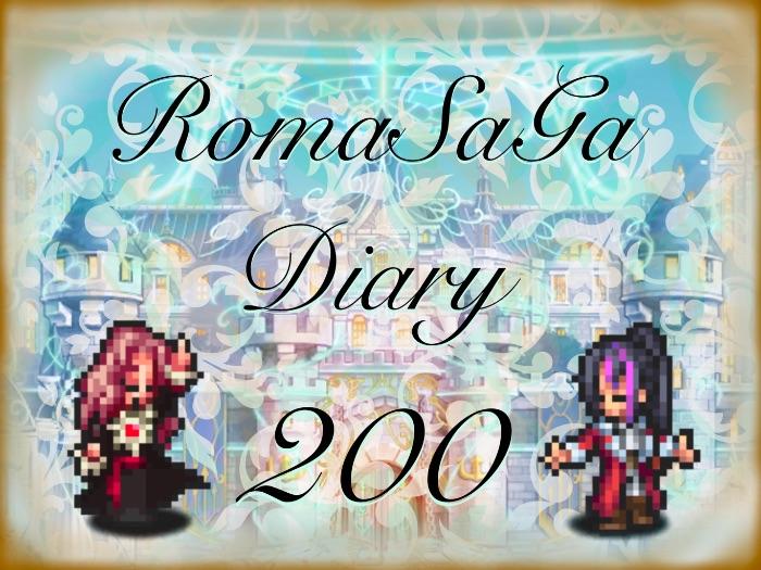 ロマサガDiary#200