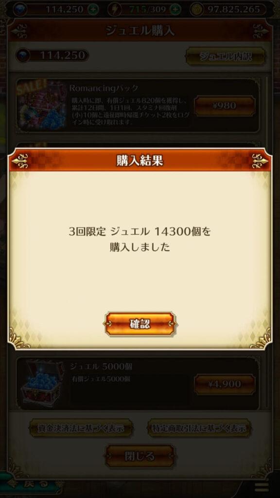 【ジュエル購入】