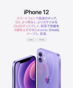 【iPhone12、12miniにパープル追加】