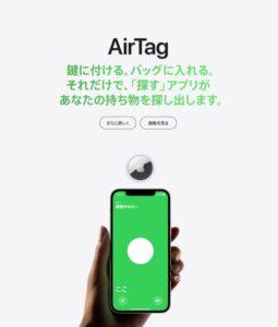 【Air Tag】