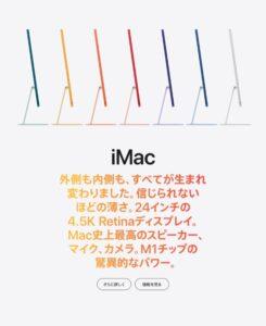 【iMac】