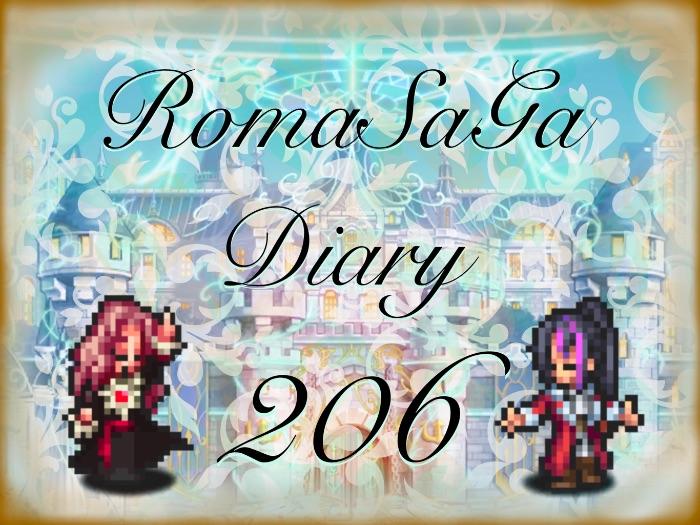 ロマサガDiary#206