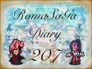ロマサガDiary#207