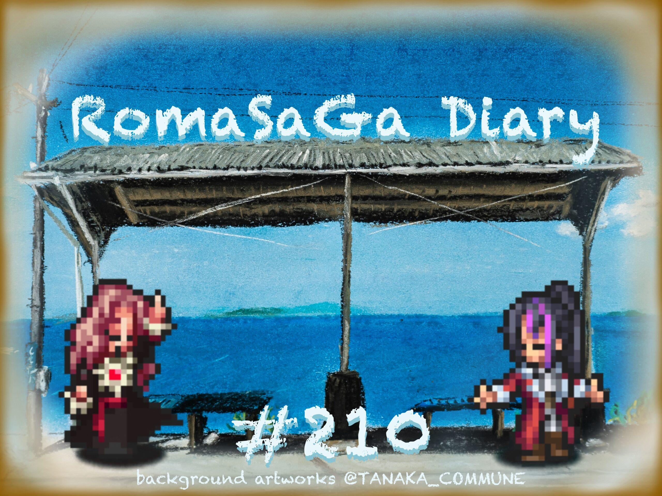 ロマサガDiary#210